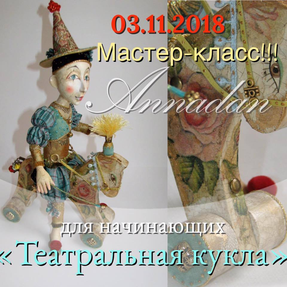 Kiev Master Kurs Kukolnaya Masterskaya Annadan