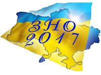 Картинки по запросу зно 2017