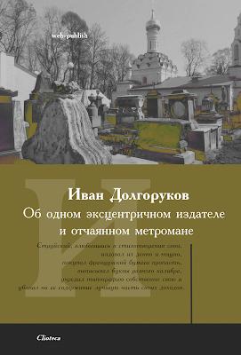 И. М. Долгоруков. Об одном эксцентричном издателе