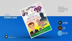 Eid ul Adha Poster Design PSD, Ai & PLP File Free Download ঈদ উল আযহা পোস্টার ডিজাইন পিএসডি ভেক্টর ও পিএলপি ফাইল ফ্রি ডাউনলোড