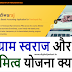 Egram swaraj portal and App download - E Gram Swaraj Portal क्या है ?