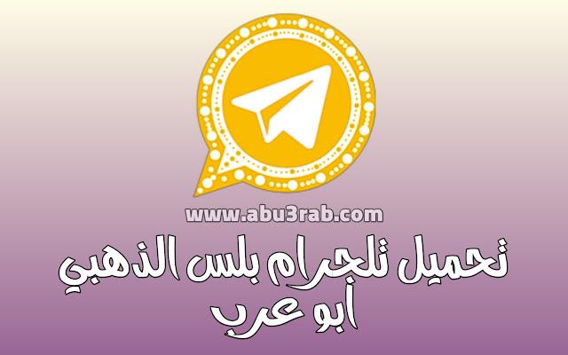 تحميل تلجرام بلس الذهبي ابو عرب Telegram Plus Gold اخر اصدار 2021