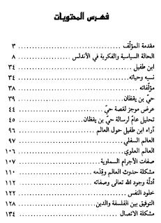 ابن طفيل - فيلسوف الإسلام في العصور الوسطى - مقتطفات - اقتباسات