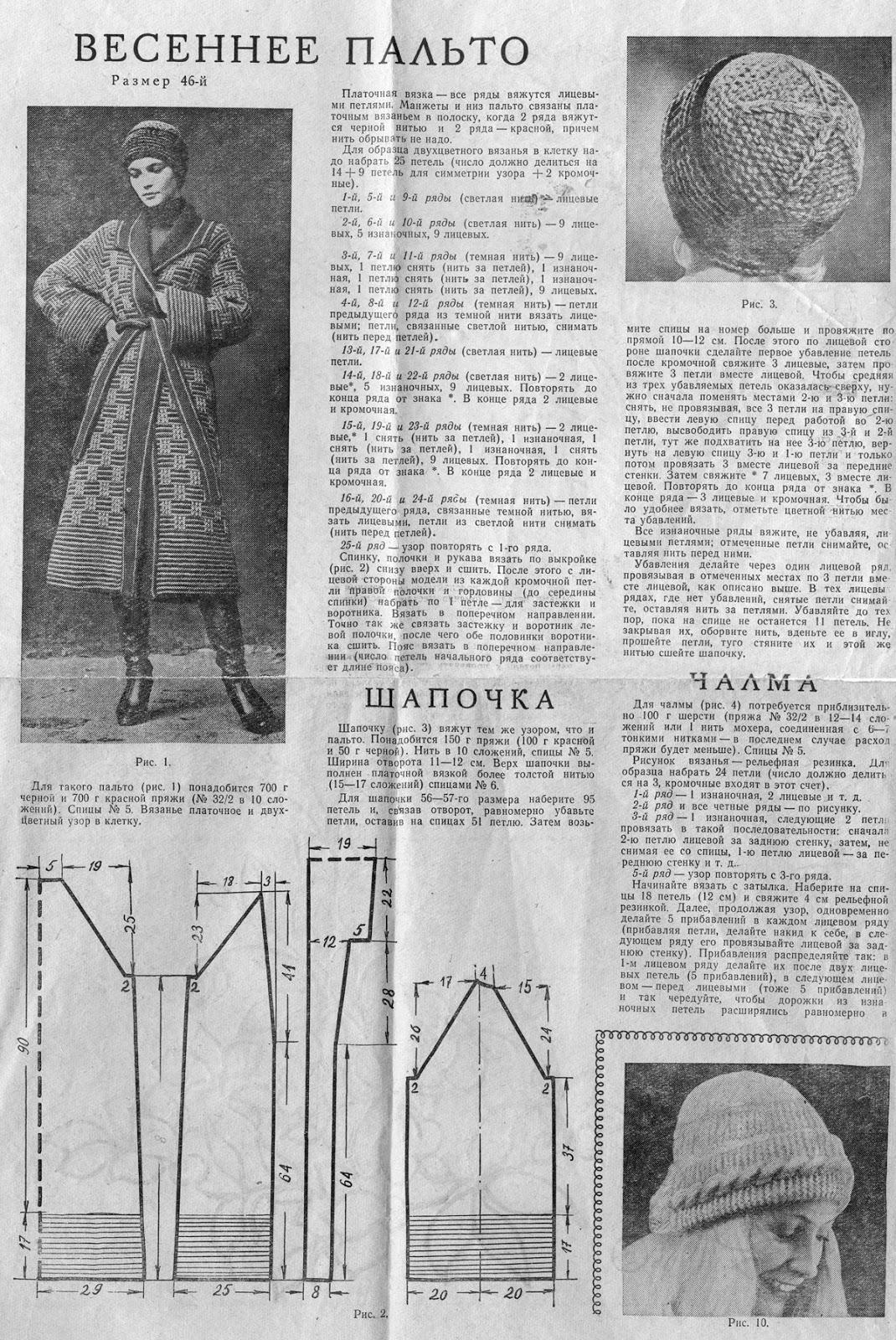 пальто и шапочки незатейливый