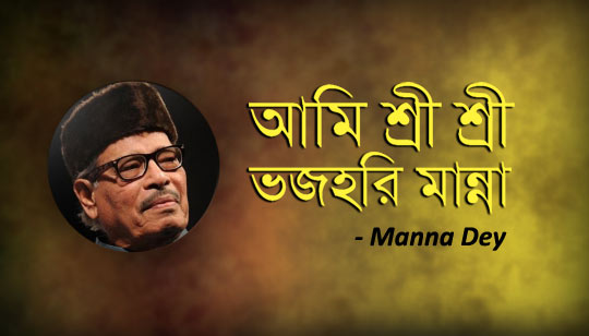 Ami Sri Sri Bhojohori Manna by Manna Dey