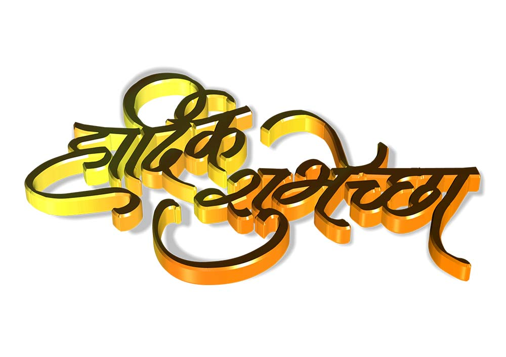 Hardik 3d Name Wallpaper Marathi Text Hardik Shubhechha Freebek