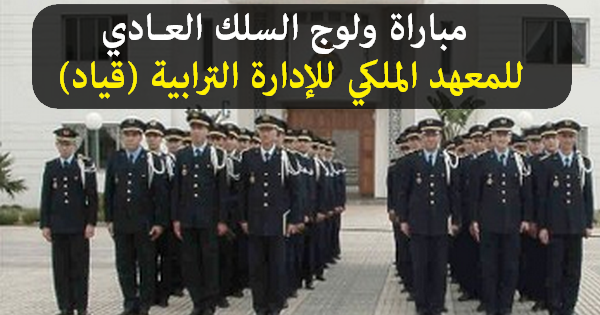 'Institut Royal de l'Administration Territoriale