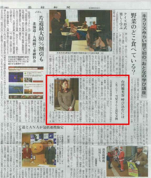 函館 新聞