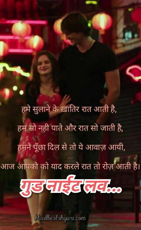 Cute Good Night Shayari Images