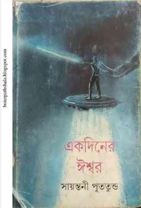 একদিনের ঈশ্বর - শায়ন্তনী পুততুন্ড Ekdiner Ishwar - Sayantani Putatunda