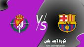 نتيجة مباراة برشلونة وبلد الوليد كورة لايف 05-04-2021 في الدوري الاسباني