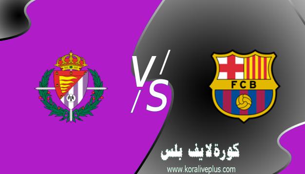 مشاهدة مباراة برشلونة وبلد الوليد بث مباشر اليوم كورة لايف 05-04-2021 في الدوري الاسباني