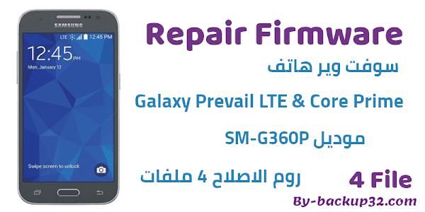 سوفت وير هاتف Galaxy Prevail LTE & Galaxy Core Prime موديل SM-G360P روم الاصلاح 4 ملفات تحميل مباشر