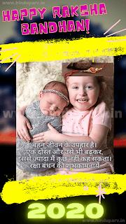 rakhsha bandhan pic 2020