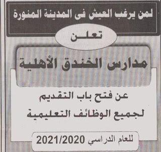 نتيجة بحث الصور عن مدارس الخندق فى السعودية