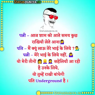 Funny Raksha Bandhan Quotes Images 2021, पत्नी – आज शाम को आते समय कुछ राखियाँ लेते आना💁♀️ पति – मैं क्युं लाऊ तेरे भाई के लिये ?💁♂️ पत्नी – मेरे भाई के लिये नहीं, 🤷 वो मेरी तीनों 👩👱♀️🙎♀️ सहेलियाँ आ रही है उनके लिये, वो तुम्हें राखी बांधेगी😳😂🤣😜😜 पति underground है ।🤪🤪🤪