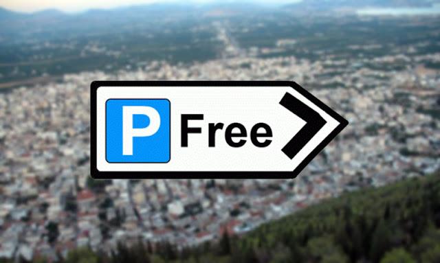 Σε λειτουργία το Δωρεάν Δημοτικό Πάρκινγκ στο Άργος (βίντεο)