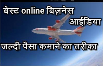 online ghar baithe paise kaise kamaye ki puri janka ri