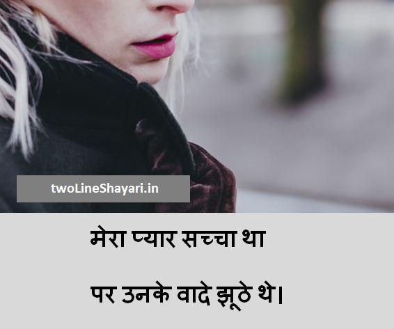 Latest Dhoka Shayari Collection With hd images