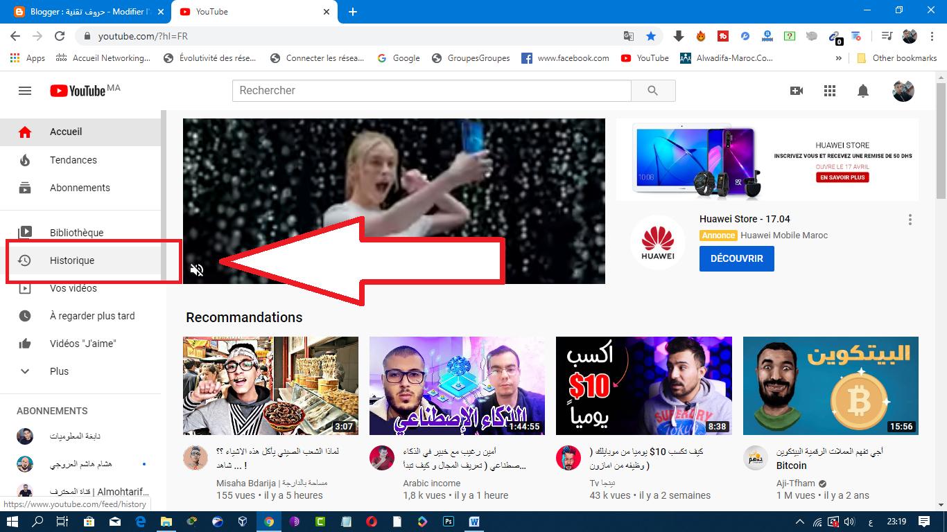 مسح سجل البحث من اليوتيوب
