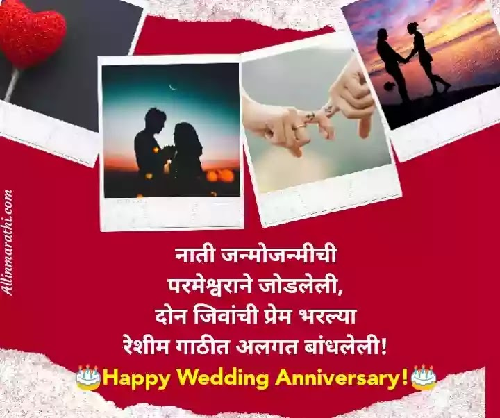 Anniversary wishes images marathi