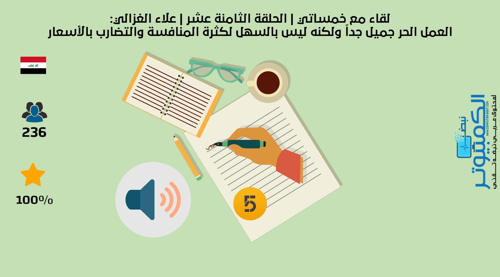 علاء الغزالي: العمل الحر جميل جداً ولكنه ليس بالسهل لكثرة المنافسة والتضارب بالأسعار