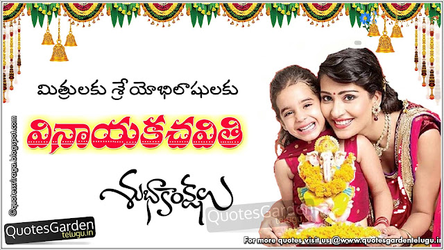 Ganesha Chaturthi Telugu Greetings wishes e-cards