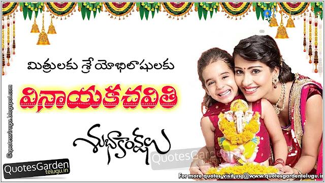 Ganesha Chaturthi Telugu Greetings wishes e-cards