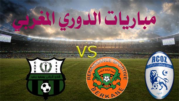 مباريات الدوري المغربي الممتاز اليوم