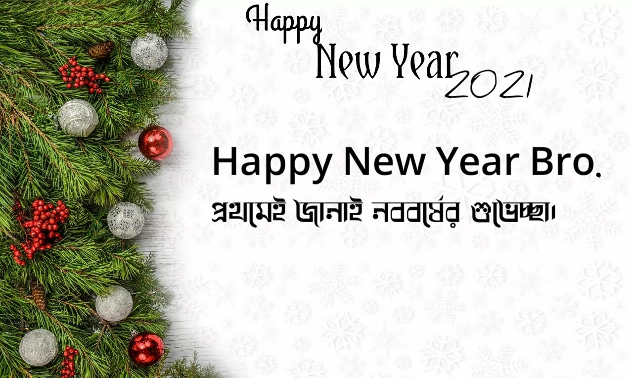 Happy New Year 2021 Bangla language