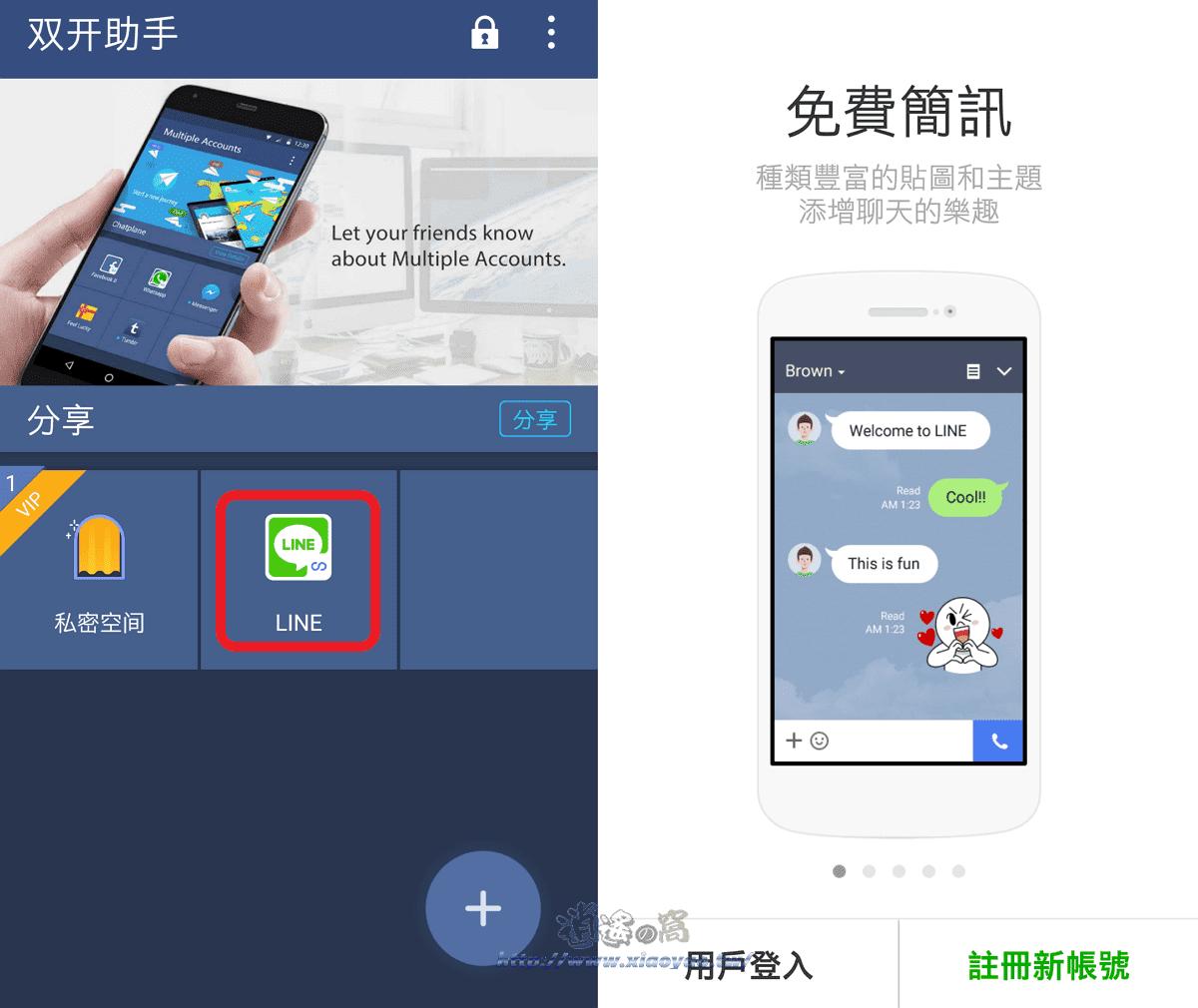 手機上使用雙帳號同時登入 LINE,LINE有針對iOS系統,「雙開助手」輕鬆辦到 - 逍遙の窩