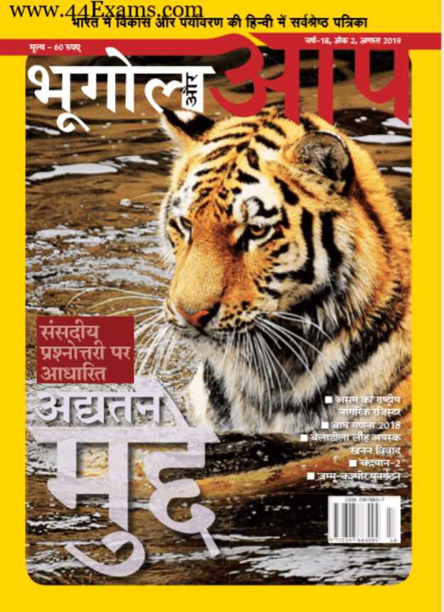 Bhugol-aur-Aap-August-2019-Current-Affairs-For-All-Competitive-Exam-Hindi-PDF-Book
