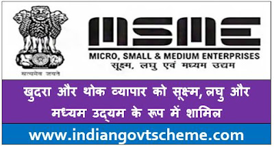 Retail and Wholesale trades as MSMEs