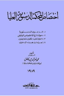 كتاب اختصاص المحكمة الدستورية العليا