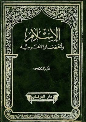 تحميل كتاب الإسلام والحضارة العربية pdf محمد محمد حسين