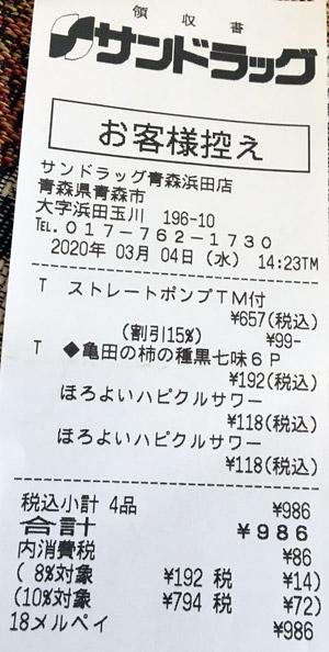 サンドラッグ 青森浜田店 2020/3/4 のレシート