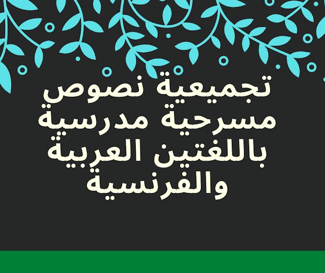 تجميعية نصوص مسرحية مدرسية باللغتين العربية والفرنسية