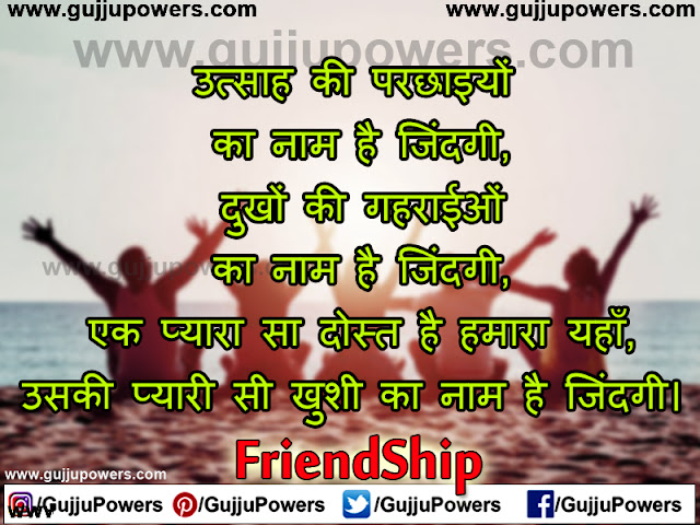 friendship day msg in hindi
