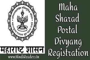 mahasharad.in: महा शरद पोर्टल दिव्यांग रजिस्ट्रेशन व लॉगिन
