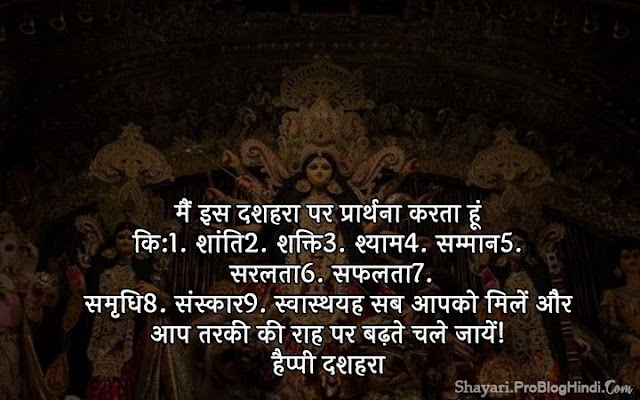 hindi shayari for dussehra