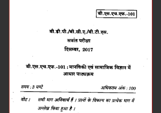 BSHF-101 Previous Year Question Paper in Hindi – 2018, 2017, 2016, 2015, 2019