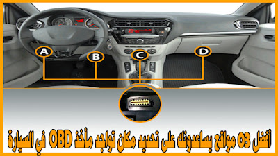 أفضل 03 مواقع يساعدونك على تحديد مكان تواجد مأخذ OBD  في السيارة