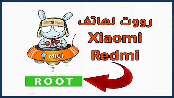 طريقة عمل روت لهواتف Xiaomi Redmi | Root