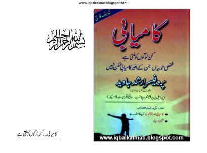 Kamyabi Kin Logon Ko Milti Hai Urdu Pdf Book Free Download
