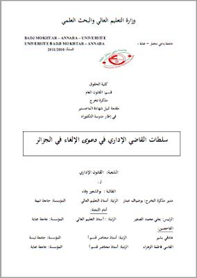 مذكرة ماجستير : سلطات القاضي الإداري في دعوى الإلغاء في الجزائر PDF