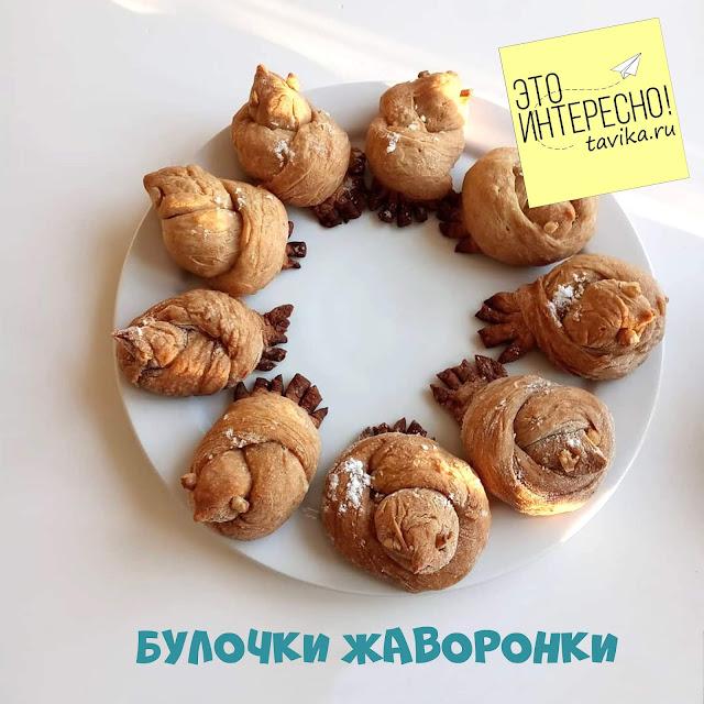рецепт булочек жаворонков