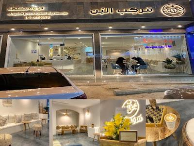 كافيه مركب البن الرياض | المنيو واوقات العمل والعنوان