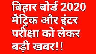 Bihar Board 2020 - मैट्रिक और इंटर की परीक्षा को लेकर बड़ी खबर।