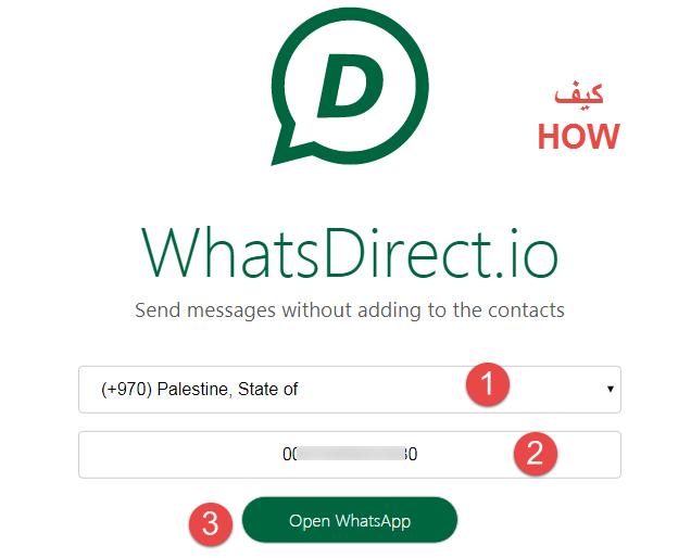 كيفية إرسال رسالة واتساب بدون حفظ الرقم في جهات الإتصال