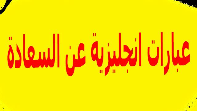 عبارات انجليزية عن السعادة والفرح مترجمه عربي ❤️ اقوال سعيدة بالانجليزية 2020
